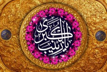 ولادت حضرت زینب (س) و روز پرستار مبارک باد