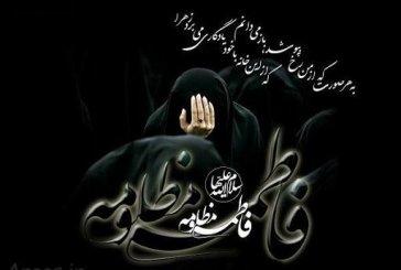 شهادت حضرت فاطمه الزهرا (س) تسلیت باد