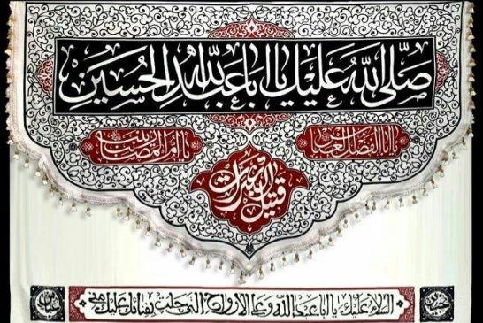السلام علیک یا ابا عبدالله الحسین علیه السلام